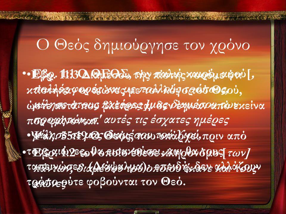 Ο Θεός δημιούργησε τον χρόνο •Ε•Εβρ. 1:1 Ο ΘΕΟΣ, τον παλιό καιρό, αφού[, πολλές φορές και με πολλούς τρόπους, μίλησε στους πατέρες ]μας διαμέσου των π