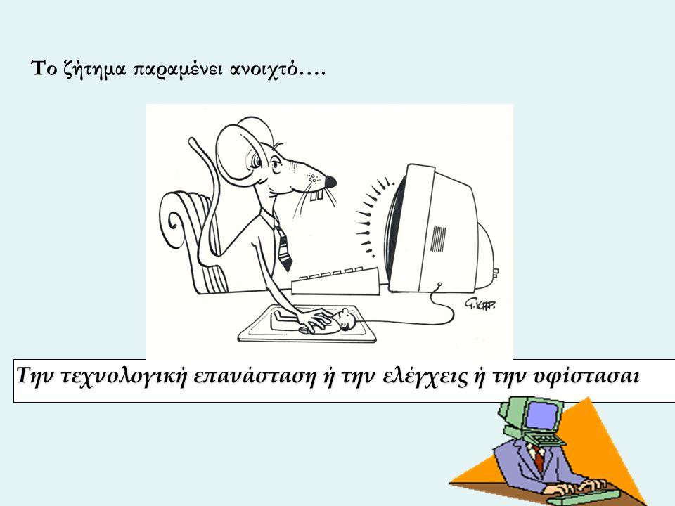 Την τεχνολογική επανάσταση ή την ελέγχεις ή την υφίστασαι Το ζήτημα παραμένει ανοιχτό….