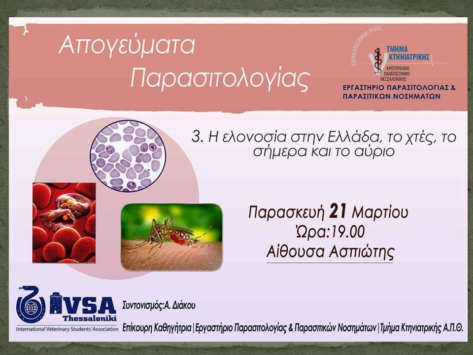 Η ελονοσία στην Ελλάδα: το Χθες, το Σήμερα και το Αύριο Αναστασία Διάκου Επικ.
