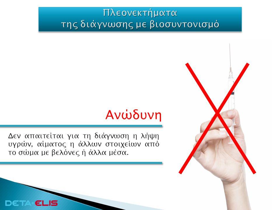 Δεν απαιτείται για τη διάγνωση η λήψη υγρών, αίματος η άλλων στοιχείων από το σώμα με βελόνες ή άλλα μέσα. Ανώδυνη
