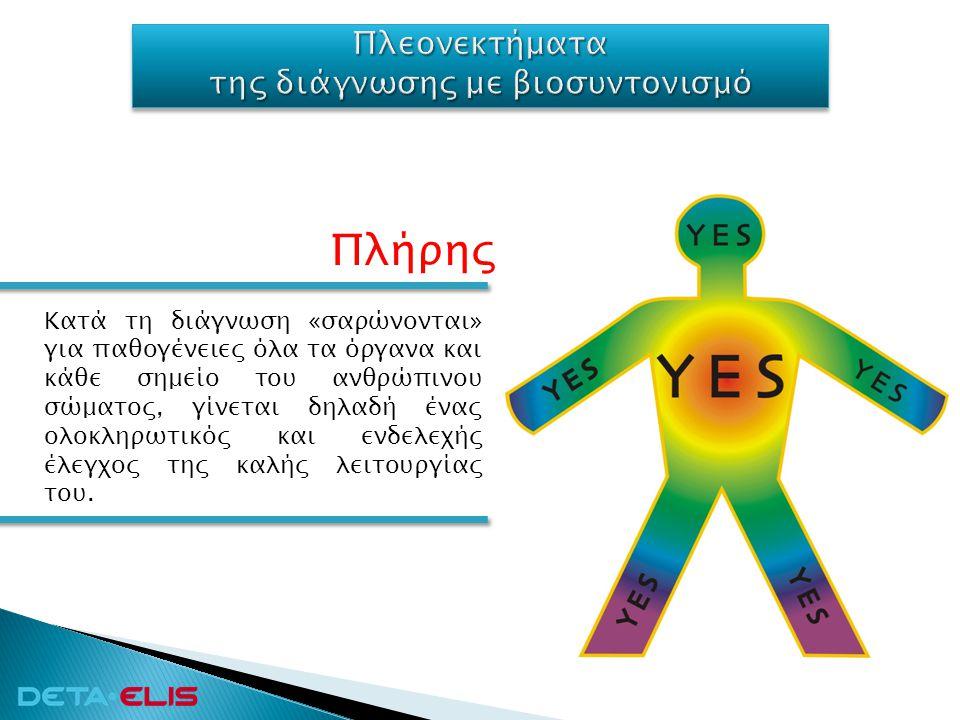 Κατά τη διάγνωση «σαρώνονται» για παθογένειες όλα τα όργανα και κάθε σημείο του ανθρώπινου σώματος, γίνεται δηλαδή ένας ολοκληρωτικός και ενδελεχής έλ