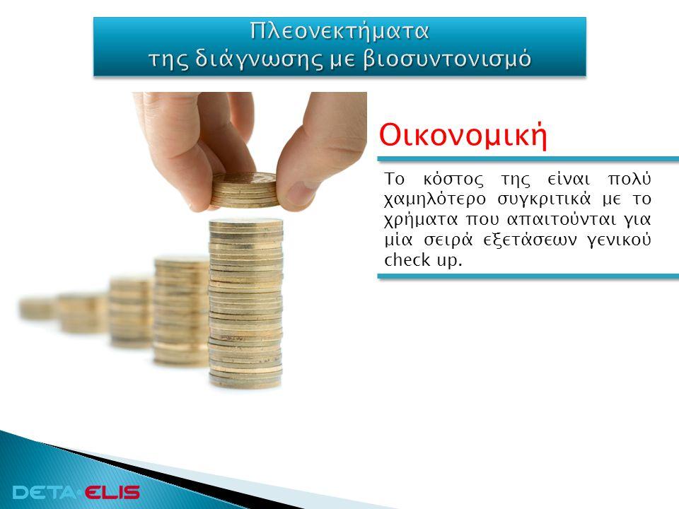 Το κόστος της είναι πολύ χαμηλότερο συγκριτικά με το χρήματα που απαιτούνται για μία σειρά εξετάσεων γενικού check up. Οικονομική
