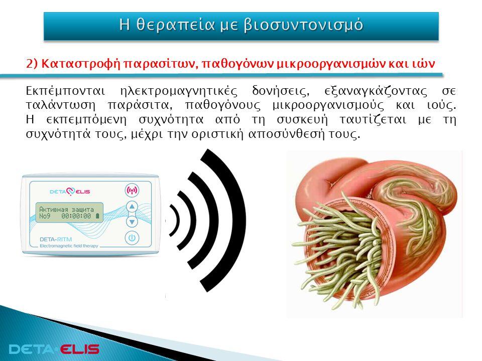 Εκπέμπονται ηλεκτρομαγνητικές δονήσεις, εξαναγκάζοντας σε ταλάντωση παράσιτα, παθογόνους μικροοργανισμούς και ιούς. Η εκπεμπόμενη συχνότητα από τη συσ