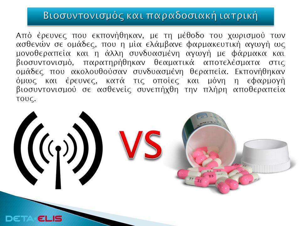 Από έρευνες που εκπονήθηκαν, με τη μέθοδο του χωρισμού των ασθενών σε ομάδες, που η μία ελάμβανε φαρμακευτική αγωγή ως μονοθεραπεία και η άλλη συνδυασ
