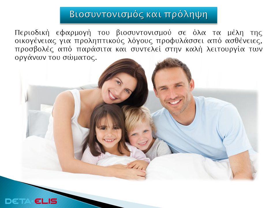 Περιοδική εφαρμογή του βιοσυντονισμού σε όλα τα μέλη της οικογένειας για προληπτικούς λόγους προφυλάσσει από ασθένειες, προσβολές από παράσιτα και συν