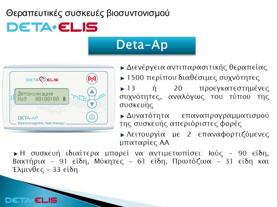 Θεραπευτικές συσκευές βιοσυντονισμού Διενέργεια αντιπαρασιτικής θεραπείας 1500 περίπου διαθέσιμες συχνότητες 13 ή 20 προεγκατεστημένες συχνότητες, ανα