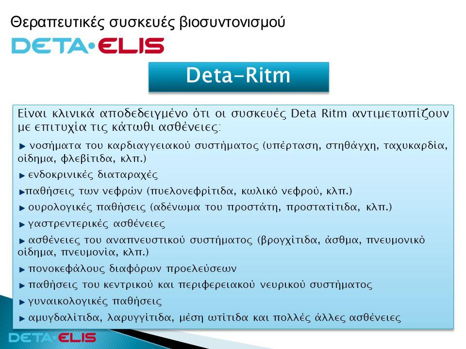 Θεραπευτικές συσκευές βιοσυντονισμού Είναι κλινικά αποδεδειγμένο ότι οι συσκευές Deta Ritm αντιμετωπίζουν με επιτυχία τις κάτωθι ασθένειες: νοσήματα τ