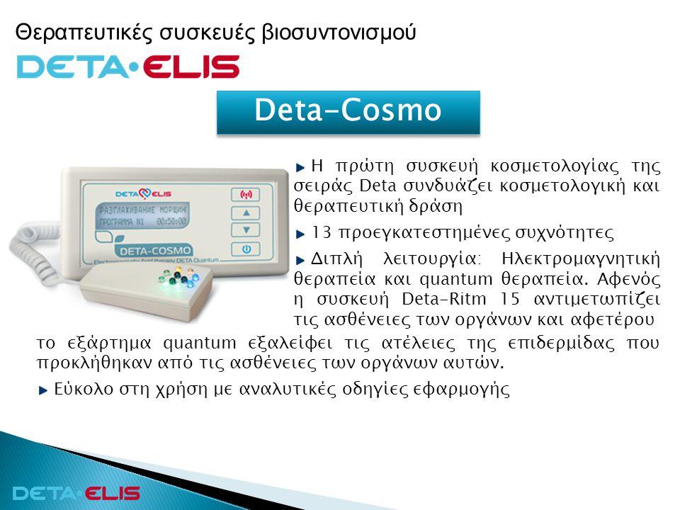 Θεραπευτικές συσκευές βιοσυντονισμού Deta-Cosmo H πρώτη συσκευή κοσμετολογίας της σειράς Deta συνδυάζει κοσμετολογική και θεραπευτική δράση 13 προεγκα