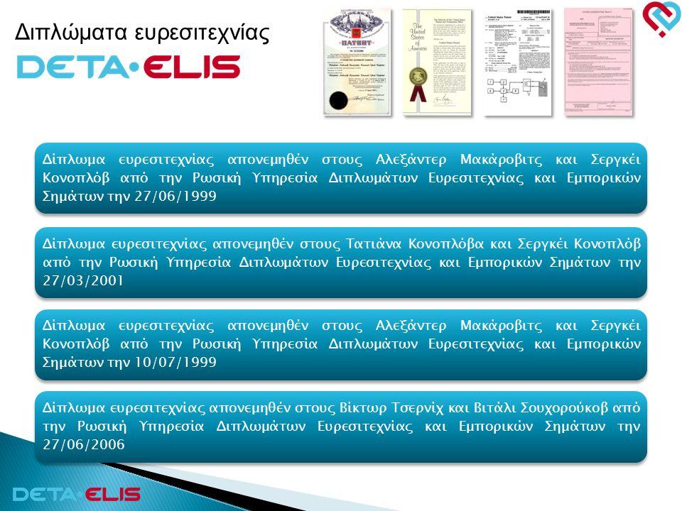 Δίπλωμα ευρεσιτεχνίας απονεμηθέν στους Αλεξάντερ Μακάροβιτς και Σεργκέι Κονοπλόβ από την Ρωσική Υπηρεσία Διπλωμάτων Ευρεσιτεχνίας και Εμπορικών Σημάτω