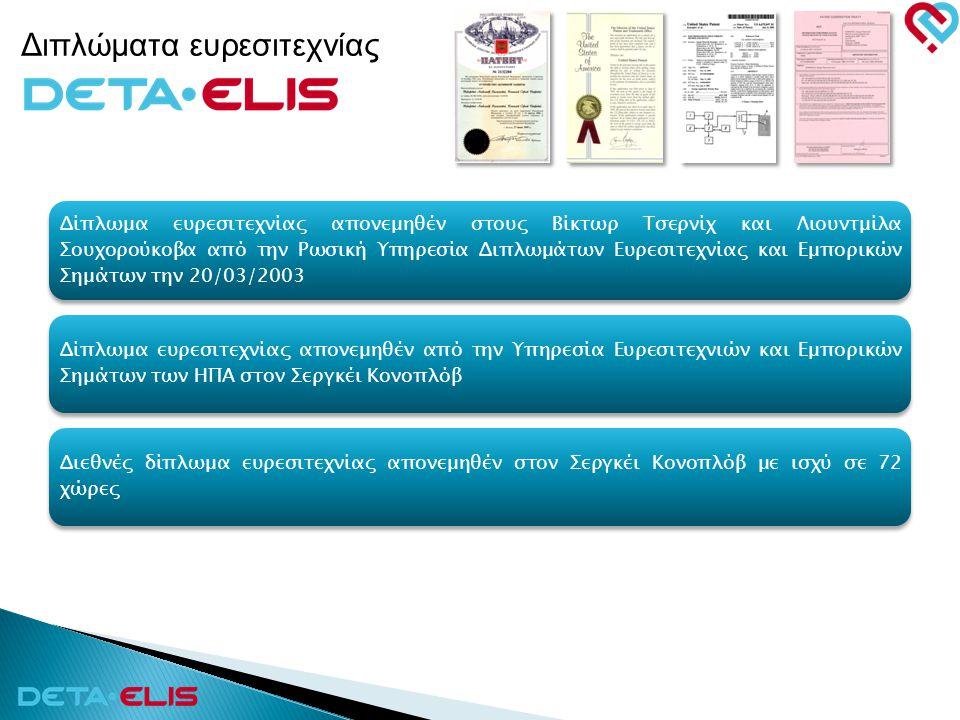 Δίπλωμα ευρεσιτεχνίας απονεμηθέν στους Βίκτωρ Τσερνίχ και Λιουντμίλα Σουχορούκοβα από την Ρωσική Υπηρεσία Διπλωμάτων Ευρεσιτεχνίας και Εμπορικών Σημάτ