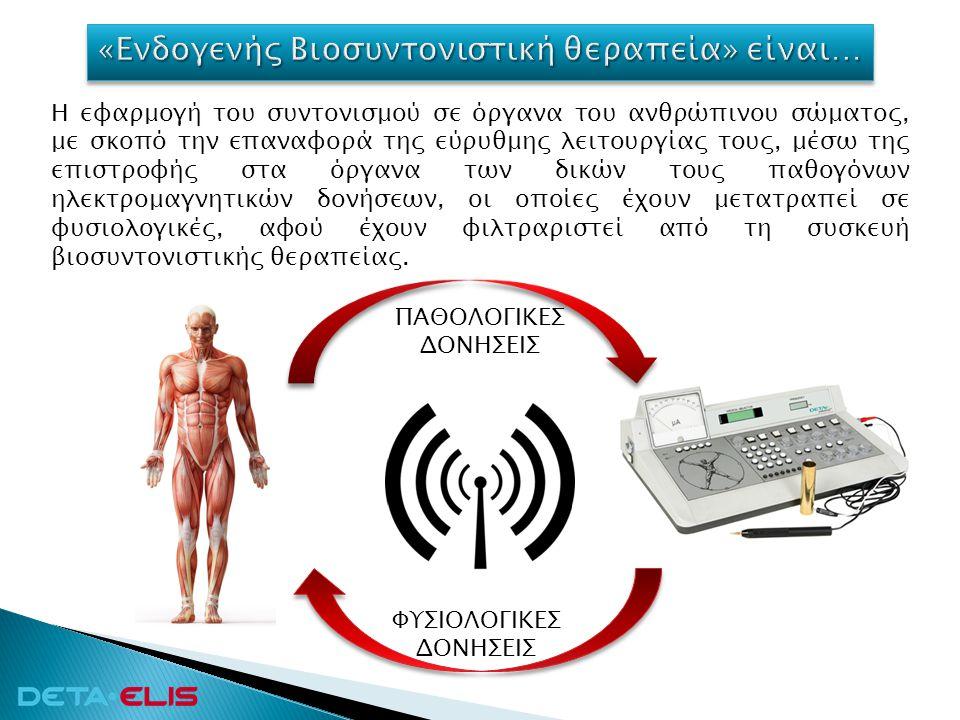 Η εφαρμογή του συντονισμού σε όργανα του ανθρώπινου σώματος, με σκοπό την επαναφορά της εύρυθμης λειτουργίας τους, μέσω της επιστροφής στα όργανα των