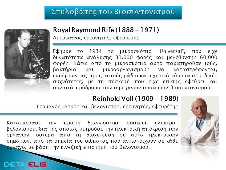 Γερμανός ιατρός και βελονιστής, ερευνητής, εφευρέτης Reinhold Voll (1909 – 1989) Κατασκεύασε την πρώτη διαγνωστική συσκευή ηλεκτρο- βελονισμού, δια τη