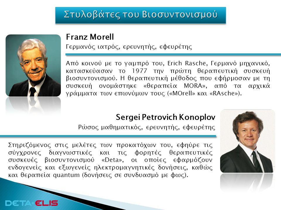 Ρώσος μαθηματικός, ερευνητής, εφευρέτης Sergei Petrovich Konoplov Στηριζόμενος στις μελέτες των προκατόχων του, εφηύρε τις σύγχρονες διαγνωστικές και