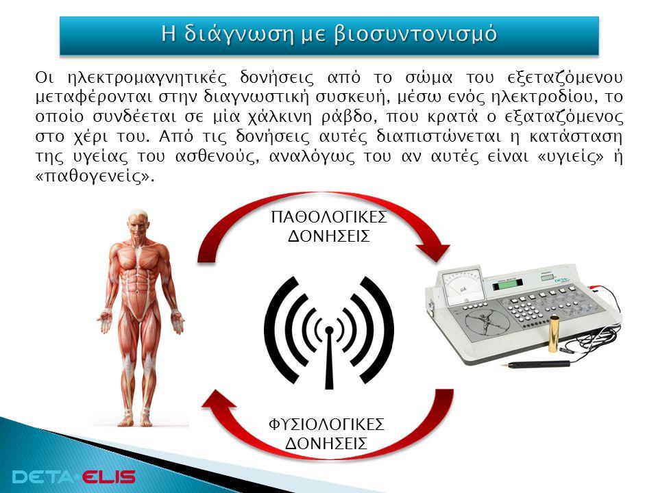 Οι ηλεκτρομαγνητικές δονήσεις από το σώμα του εξεταζόμενου μεταφέρονται στην διαγνωστική συσκευή, μέσω ενός ηλεκτροδίου, το οποίο συνδέεται σε μία χάλ