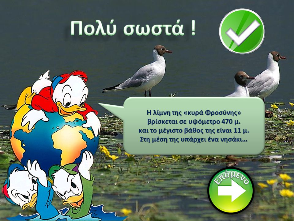 Ας πάμε στη λίμνη Ιωαννίνων(Παμβώτιδα)... Ιωαννίνων(Παμβώτιδα)...
