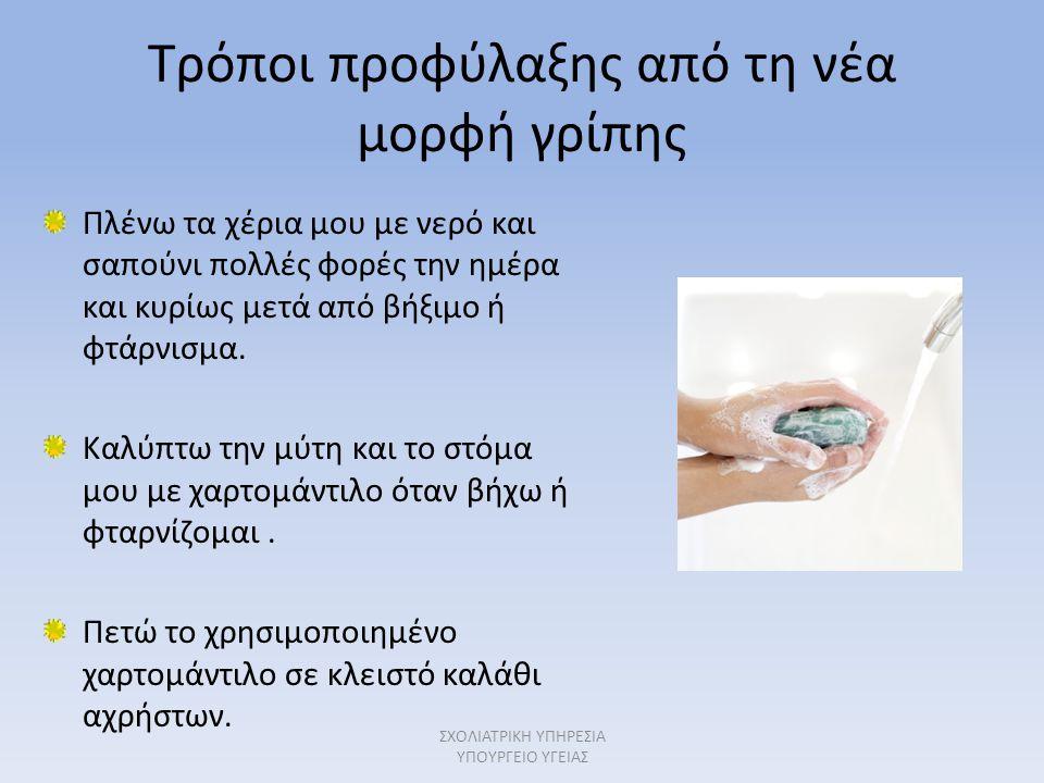Τρόποι προφύλαξης από τη νέα μορφή γρίπης Πλένω τα χέρια μου με νερό και σαπούνι πολλές φορές την ημέρα και κυρίως μετά από βήξιμο ή φτάρνισμα. Καλύπτ