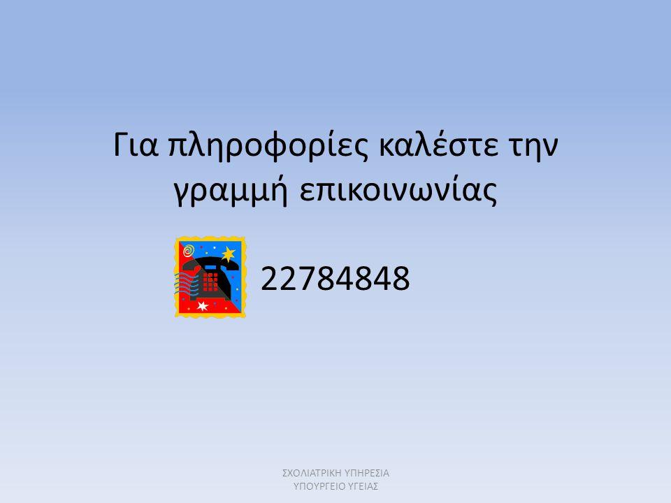 Για πληροφορίες καλέστε την γραμμή επικοινωνίας 22784848 ΣΧΟΛΙΑΤΡΙΚΗ ΥΠΗΡΕΣΙΑ ΥΠΟΥΡΓΕΙΟ ΥΓΕΙΑΣ