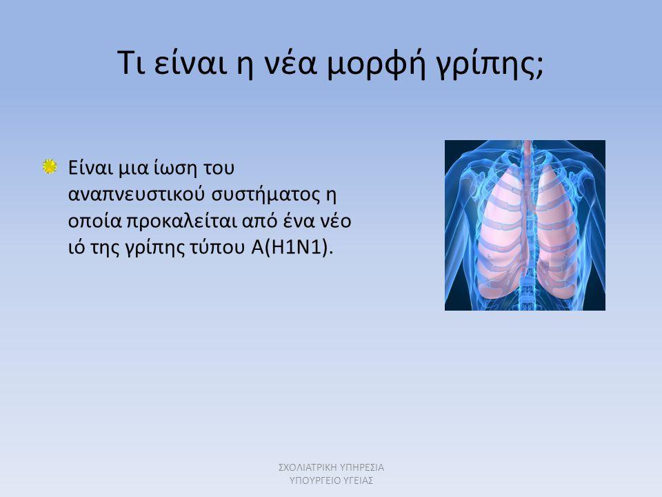 Τι είναι η νέα μορφή γρίπης; Είναι μια ίωση του αναπνευστικού συστήματος η οποία προκαλείται από ένα νέο ιό της γρίπης τύπου Α(H1N1). ΣΧΟΛΙΑΤΡΙΚΗ ΥΠΗΡ
