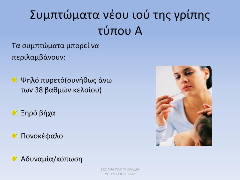 Συμπτώματα νέου ιού της γρίπης τύπου Α Τα συμπτώματα μπορεί να περιλαμβάνουν: Ψηλό πυρετό(συνήθως άνω των 38 βαθμών κελσίου) Ξηρό βήχα Πονοκέφαλο Αδυν