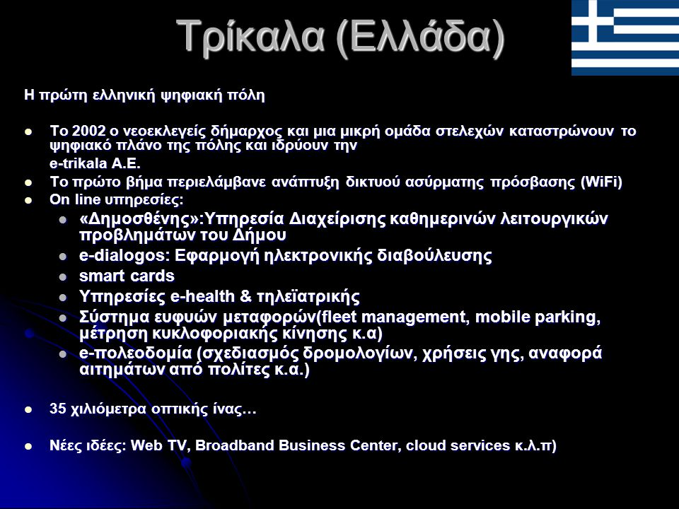Τρίκαλα (Ελλάδα) Η πρώτη ελληνική ψηφιακή πόλη  Το 2002 ο νεοεκλεγείς δήμαρχος και μια μικρή ομάδα στελεχών καταστρώνουν το ψηφιακό πλάνο της πόλης κ
