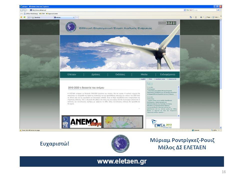 www.eletaen.gr 16 Ευχαριστώ! Μύριαμ Ροντρίγκεζ-Ρουιζ Μέλος ΔΣ ΕΛΕΤΑΕΝ