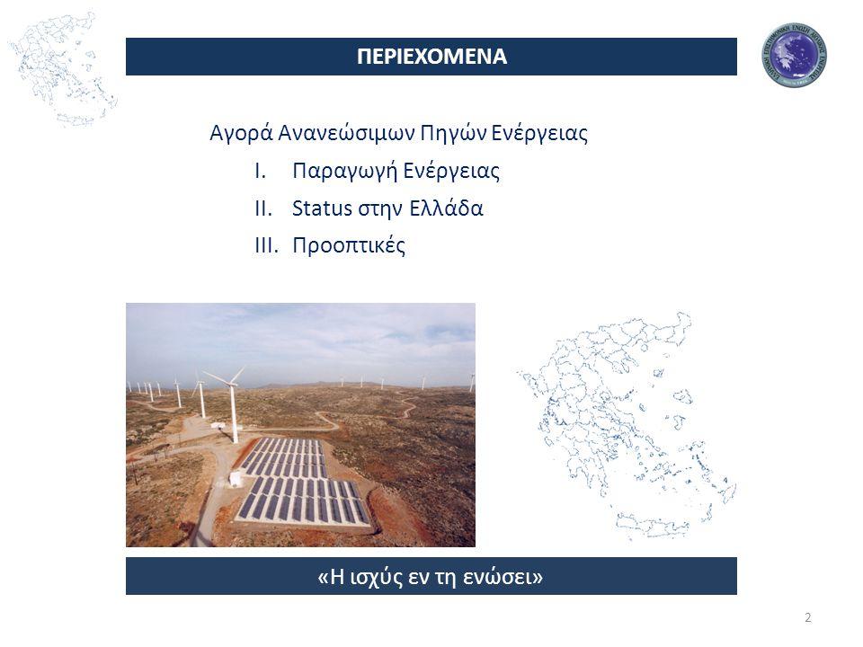 ΠΕΡΙΕΧΟΜΕΝΑ Αγορά Ανανεώσιμων Πηγών Ενέργειας I.Παραγωγή Ενέργειας II.Status στην Ελλάδα III.Προοπτικές 2 «Η ισχύς εν τη ενώσει»
