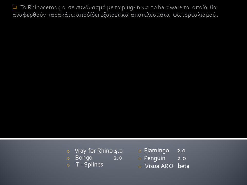  Το Rhinoceros 4.0 σε συνδυασμό με τα plug-in και το hardware τα οποία θα αναφερθούν παρακάτω αποδίδει εξαιρετικά αποτελέσματα φωτορεαλισμού. www.rhi