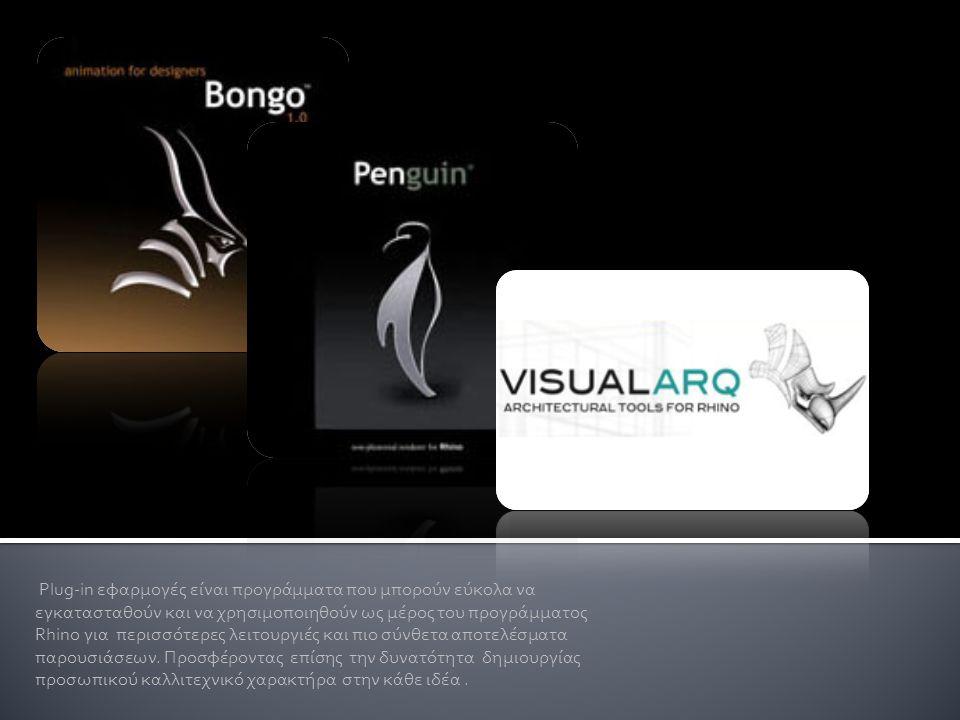 o Visual ARQ for Rhino