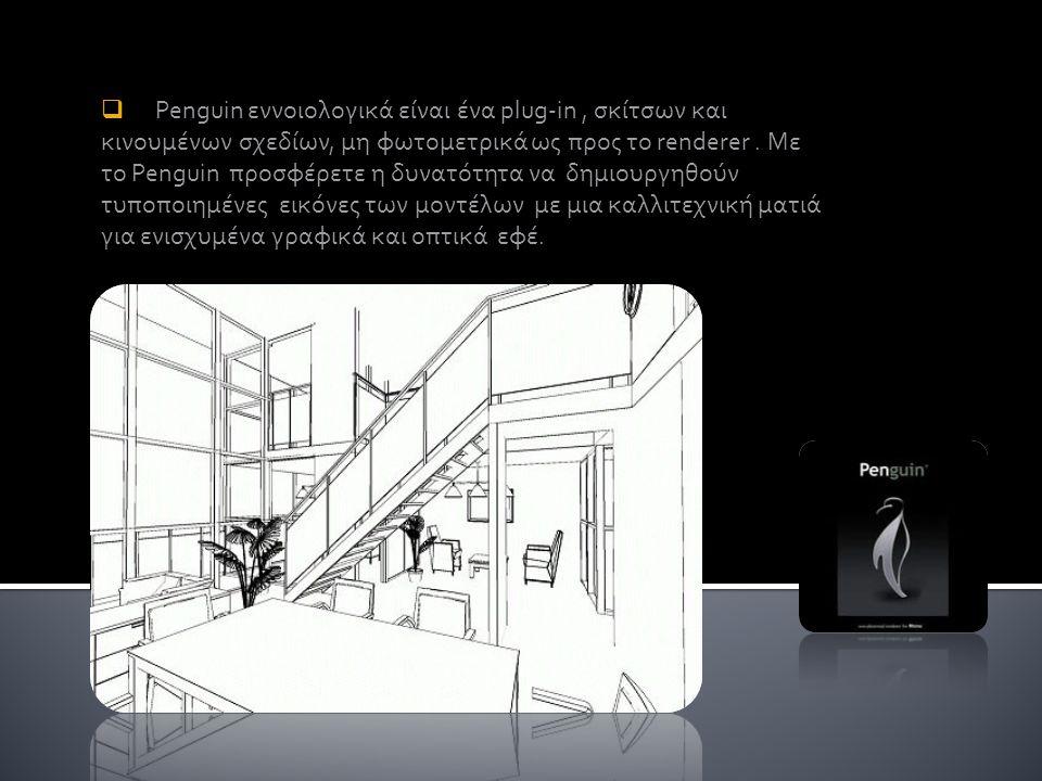  Penguin εννοιολογικά είναι ένα plug-in, σκίτσων και κινουμένων σχεδίων, μη φωτομετρικά ως προς το renderer. Με το Penguin προσφέρετε η δυνατότητα να