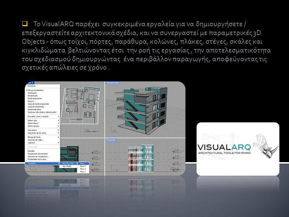  Το VisualARQ παρέχει συγκεκριμένα εργαλεία για να δημιουργήσετε / επεξεργαστείτε αρχιτεκτονικά σχέδια, και να συνεργαστεί με παραμετρικές 3D Objects