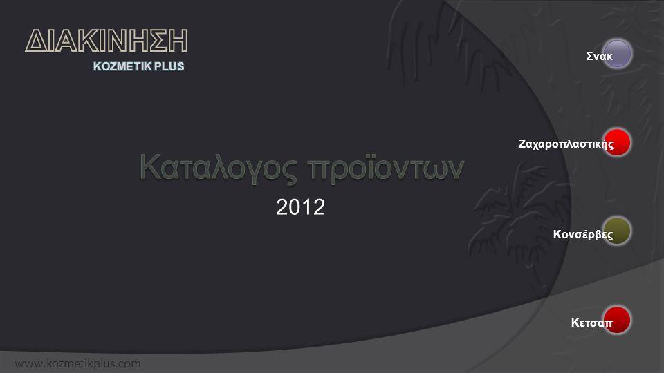 Κετσαπ Κονσέρβες Ζαχαροπλαστικής Σνακ www.kozmetikplus.com 2012