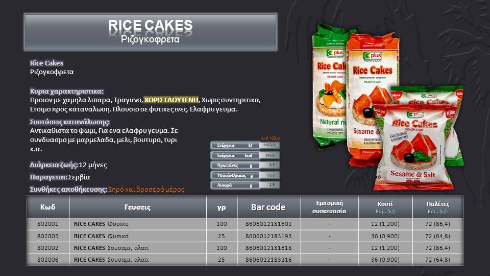 75,5 ΥδατάνΘρακες g 5,4 Πρωτεΐνες g 412,0 Ενέργεια kcal 1739,0 Ενέργεια kJ 9,9 Λιπαρά g Ανά 100γρ