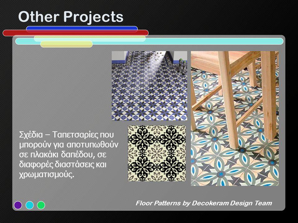 Other Projects Floor Patterns by Decokeram Design Team Σχέδια – Ταπετσαρίες που μπορούν για αποτυπωθούν σε πλακάκι δαπέδου, σε διαφορές διαστάσεις και