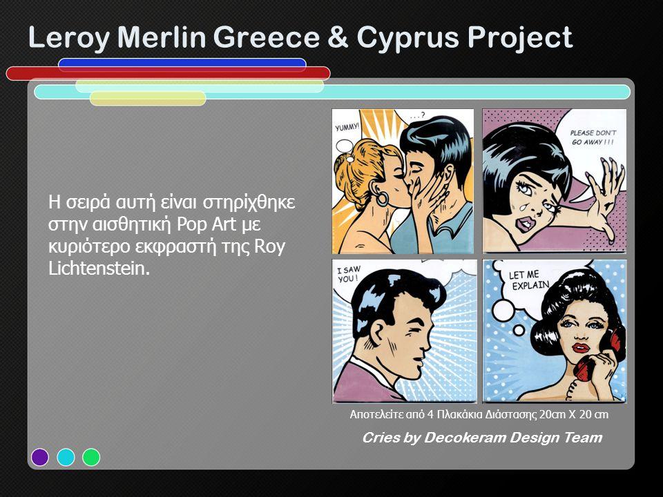 Leroy Merlin Greece & Cyprus Project Αποτελείτε από 4 Πλακάκια Διάστασης 20cm X 20 cm Movies by Decokeram Design Team Αποτελείτε από 4 Πλακάκια Διάστασης 20cm X 20 cm Cine Artist by Decokeram Design Team H σειρά cinema είναι εμπνευσμένη από κλασσικές ταινίες και διάσημους ηθοποιούς σε στυλ Andy Warhol