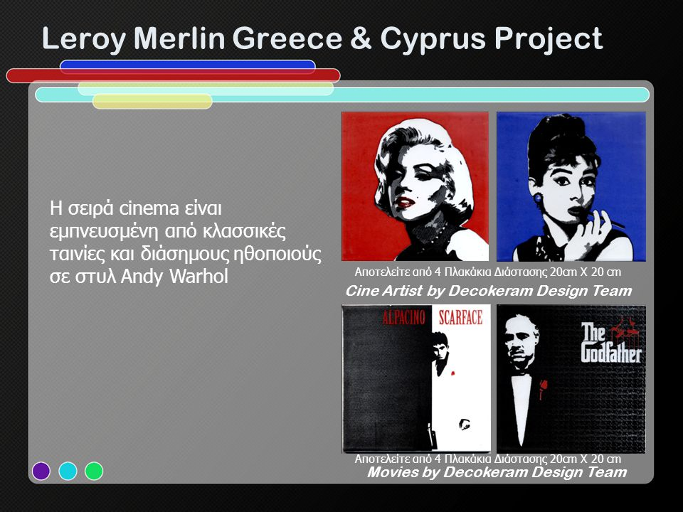 Leroy Merlin Greece & Cyprus Project Αποτελείτε από 4 Πλακάκια Διάστασης 20cm X 20 cm Cities by Decokeram Design Team H σειρά Cities είναι βασισμένη σε γνωστά μνημεία διάσημων πόλεων.