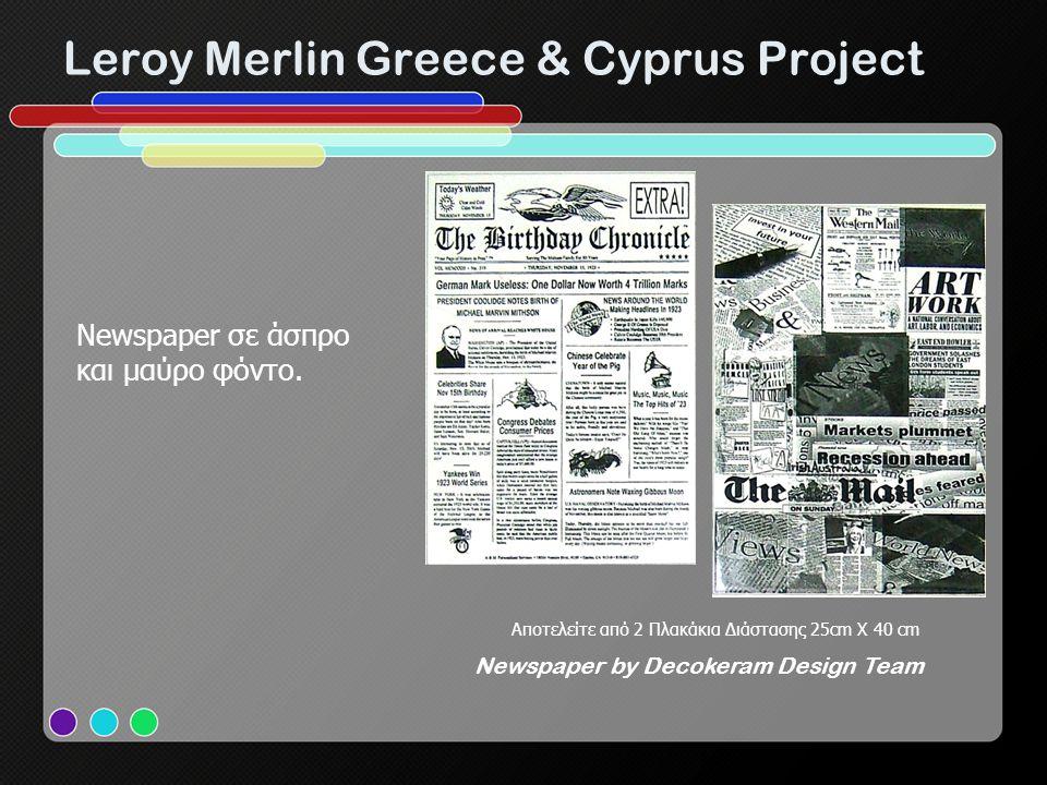 Leroy Merlin Greece & Cyprus Project Αποτελείτε από 2 Πλακάκια Διάστασης 25cm X 40 cm Newspaper by Decokeram Design Team Newspaper σε άσπρο και μαύρο