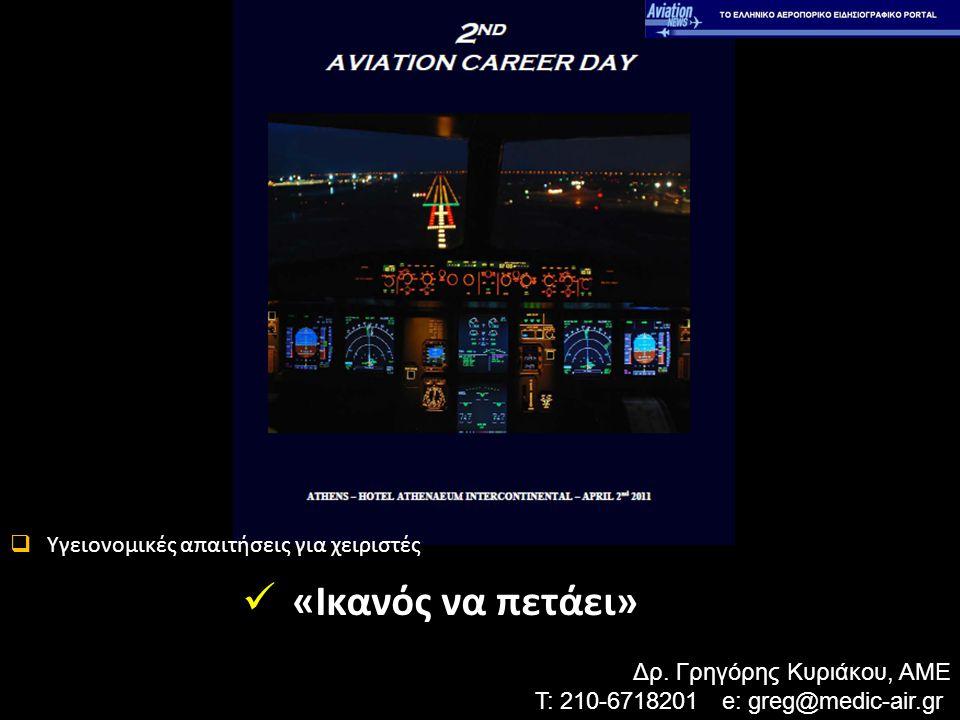  Υποξία _η έλλειψη οξυγόνου ίσως είναι ο μεγαλύτερος μόνος κίνδυνος πτήσης μεγάλου υψομέτρου πτυχές αεροπορικής φυσιολογίας