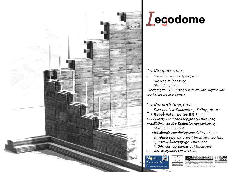 Παρουσίαση προβλήματος: Τα κτίρια έχουν σημαντικές επιπτώσεις στο περιβάλλον σε όλα τα στάδια της ζωής τους: από  την κατασκευή  τη χρήση  τη συντήρηση  την ανακαίνιση ως και  την κατεδάφισή τους
