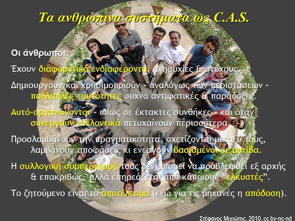 Τα ανθρώπινα συστήματα ως C.A.S. Οι άνθρωποι: Έχουν διαφορετικά ενδιαφέροντα, ανησυχίες & στόχους. Δημιουργούν και χρησιμοποιούν - αναλόγως των περιστ