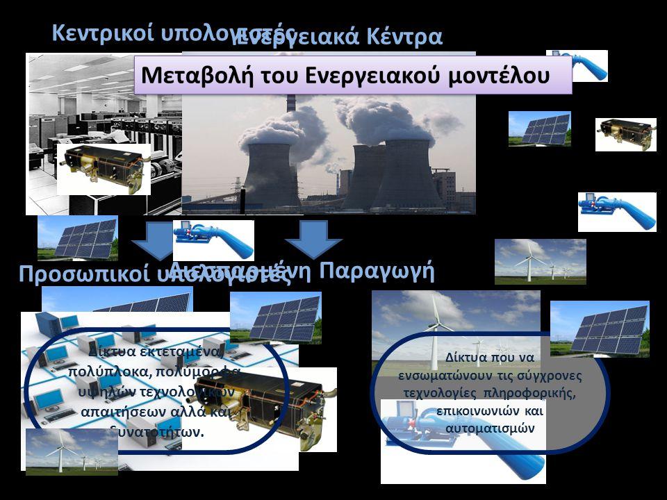 Παραγωγή Δίκτυο Μεταφοράς Δίκτυο Διανομής Καταναλωτές Δίκτυο Μεταφοράς Δίκτυο Διανομής Καταναλωτές Παραγωγή Συγκεντρωτικό Ηλεκτρικό σύστημα Αποκεντρωμένο Ηλεκτρικό σύστημα