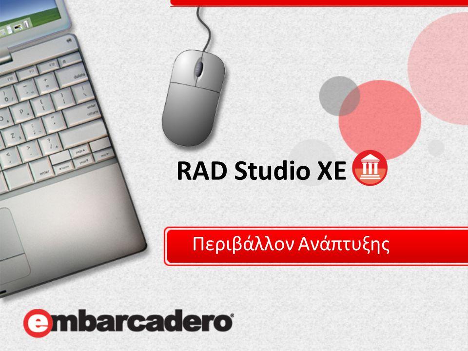RAD Studio XE Περιβάλλον Ανάπτυξης