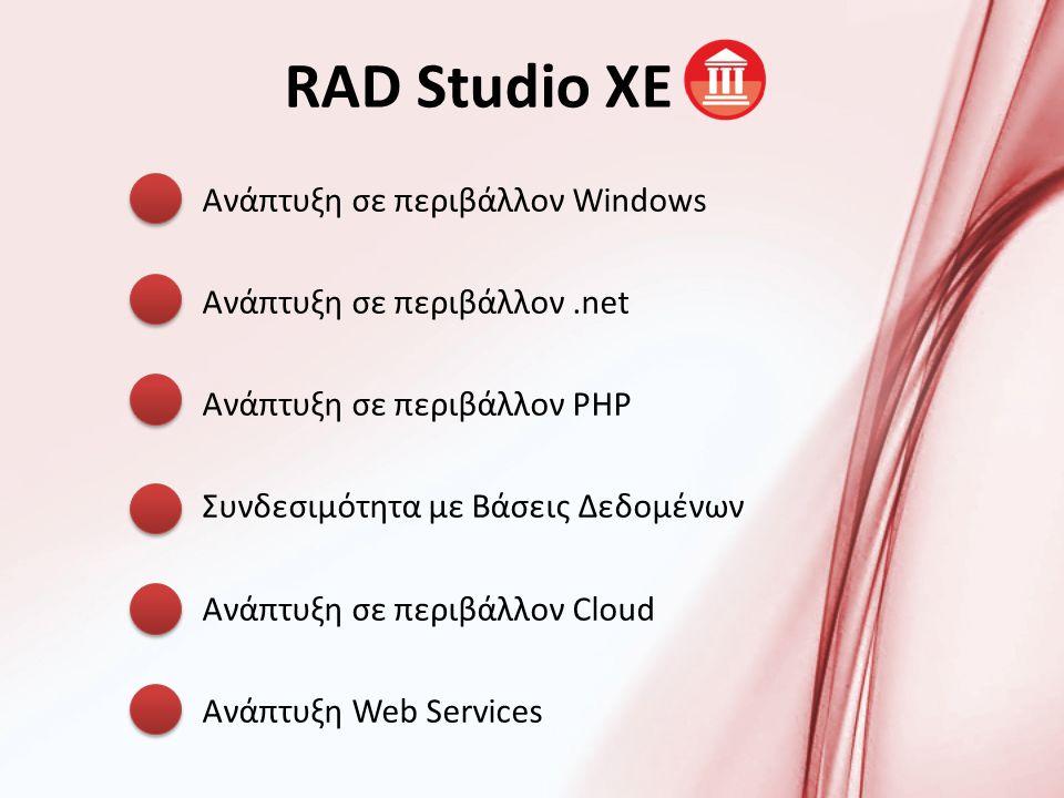 Ανάπτυξη σε περιβάλλον Windows Ανάπτυξη σε περιβάλλον.net Ανάπτυξη σε περιβάλλον PHP Συνδεσιμότητα με Βάσεις Δεδομένων Ανάπτυξη σε περιβάλλον Cloud Ανάπτυξη Web Services RAD Studio XE