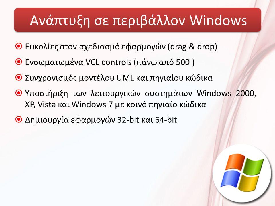 Ανάπτυξη σε περιβάλλον Windows  Ευκολίες στον σχεδιασμό εφαρμογών (drag & drop)  Ενσωματωμένα VCL controls (πάνω από 500 )  Συγχρονισμός μοντέλου UML και πηγιαίου κώδικα  Υποστήριξη των λειτουργικών συστημάτων Windows 2000, XP, Vista και Windows 7 με κοινό πηγιαίο κώδικα  Δημιουργία εφαρμογών 32-bit και 64-bit