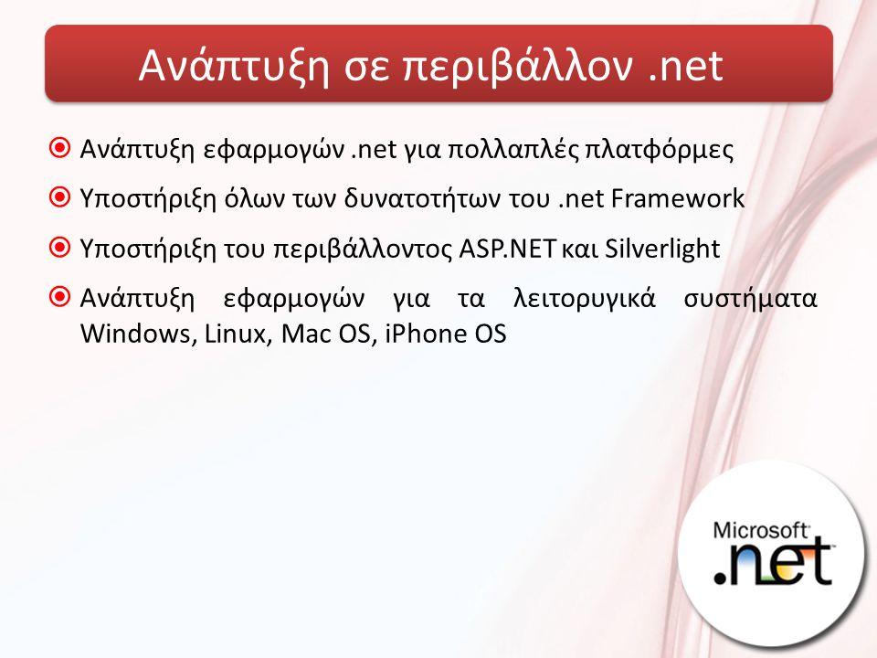 Ανάπτυξη σε περιβάλλον.net  Ανάπτυξη εφαρμογών.net για πολλαπλές πλατφόρμες  Υποστήριξη όλων των δυνατοτήτων του.net Framework  Υποστήριξη του περιβάλλοντος ASP.NET και Silverlight  Ανάπτυξη εφαρμογών για τα λειτορυγικά συστήματα Windows, Linux, Mac OS, iPhone OS