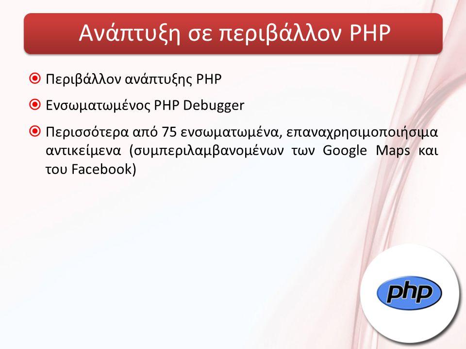 Ανάπτυξη σε περιβάλλον PHP  Περιβάλλον ανάπτυξης PHP  Ενσωματωμένος PHP Debugger  Περισσότερα από 75 ενσωματωμένα, επαναχρησιμοποιήσιμα αντικείμενα (συμπεριλαμβανομένων των Google Maps και του Facebook)