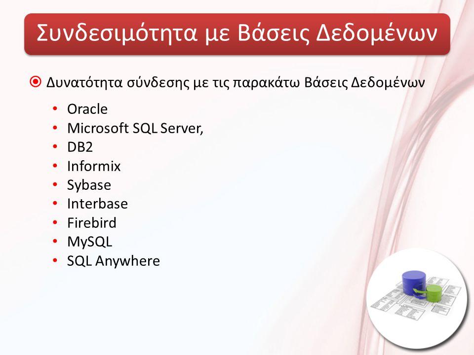 Συνδεσιμότητα με Βάσεις Δεδομένων  Δυνατότητα σύνδεσης με τις παρακάτω Βάσεις Δεδομένων • Oracle • Microsoft SQL Server, • DB2 • Informix • Sybase • Interbase • Firebird • MySQL • SQL Anywhere