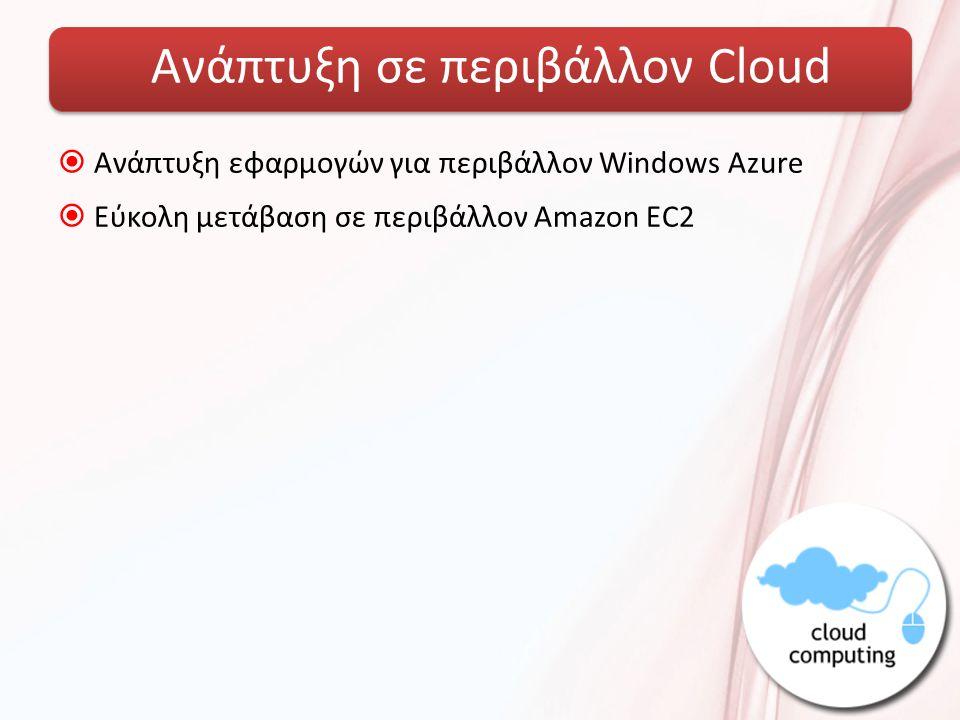 Ανάπτυξη σε περιβάλλον Cloud  Ανάπτυξη εφαρμογών για περιβάλλον Windows Azure  Εύκολη μετάβαση σε περιβάλλον Amazon EC2