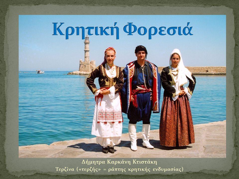 Ονομάζομαι Δήμητρα Καρκάνη Κτιστάκη, γεννήθηκα στα Ασκύφου Σφακίων και διδάσκω την κρητική φορεσιά από το 1986 έως και σήμερα.