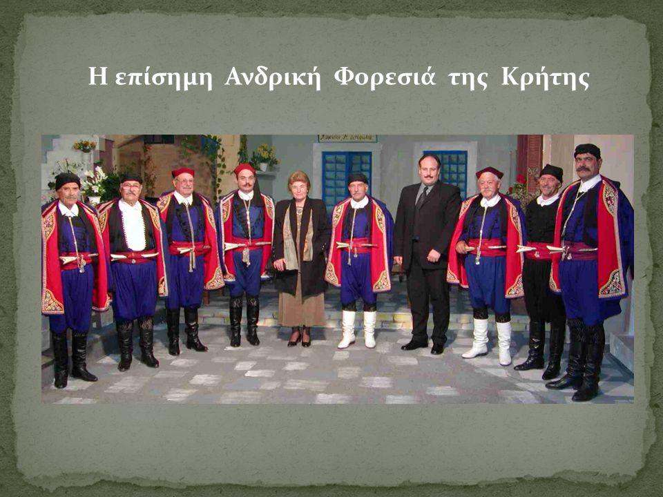 Η επίσημη Ανδρική Φορεσιά της Κρήτης