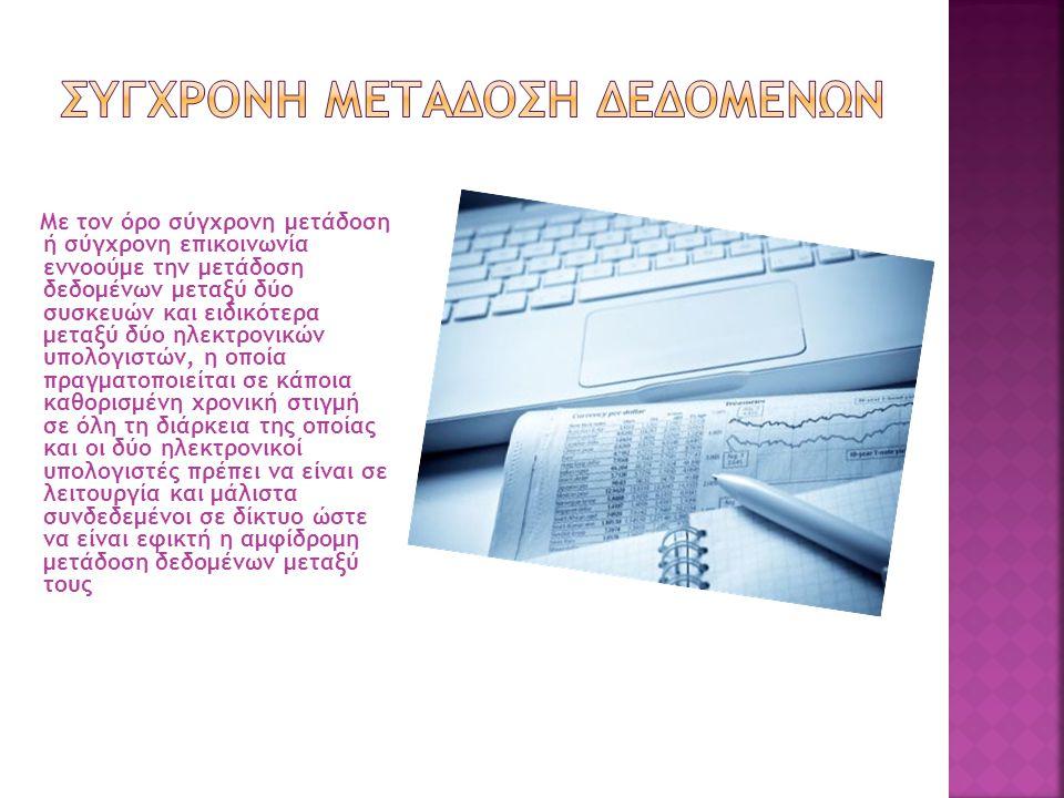 Με τον όρο σύγχρονη μετάδοση ή σύγχρονη επικοινωνία εννοούμε την μετάδοση δεδομένων μεταξύ δύο συσκευών και ειδικότερα μεταξύ δύο ηλεκτρονικών υπολογι